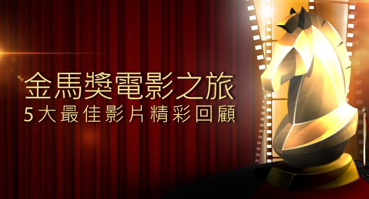 金馬獎電影講堂 贊助您學英文晉身國際人才