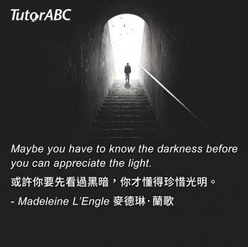 經歷過黑夜,黎明的曙光才特別閃耀。