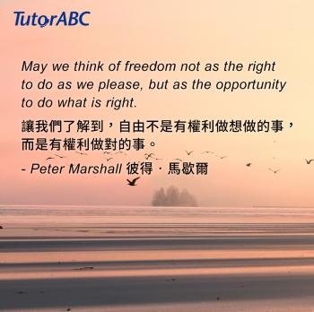 能夠成為真正的自己,做出對的選擇,才稱得上自由。